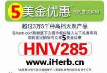 2018年iHerb最新优惠码、iHerb海淘攻略、iherb中文网站入口(每日更新)