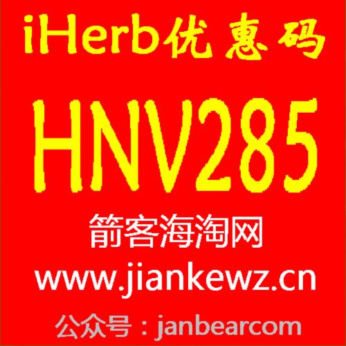 iHerb优惠码和新人首单优惠能不能同时使用?