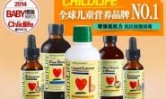 全球知名儿童营养品牌Childlife童年时光限时优惠8折!