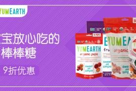 iHerb【6/13-6/19】品牌联合促销周特价促销品牌汇总