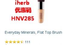 美国著名化妆彩妆品牌Everyday Minerals仅需8折到手,iHerb海淘独享!