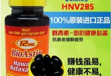 BioAstin虾青素全线优惠价外更享8折优惠,仅在iHerb海淘中文站